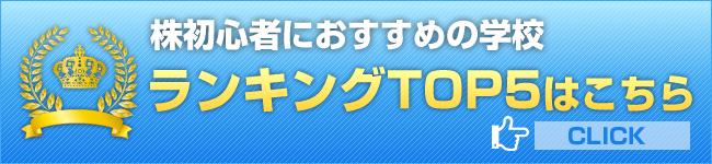 株の初心者おすすめの学校BEST5を見てみる!